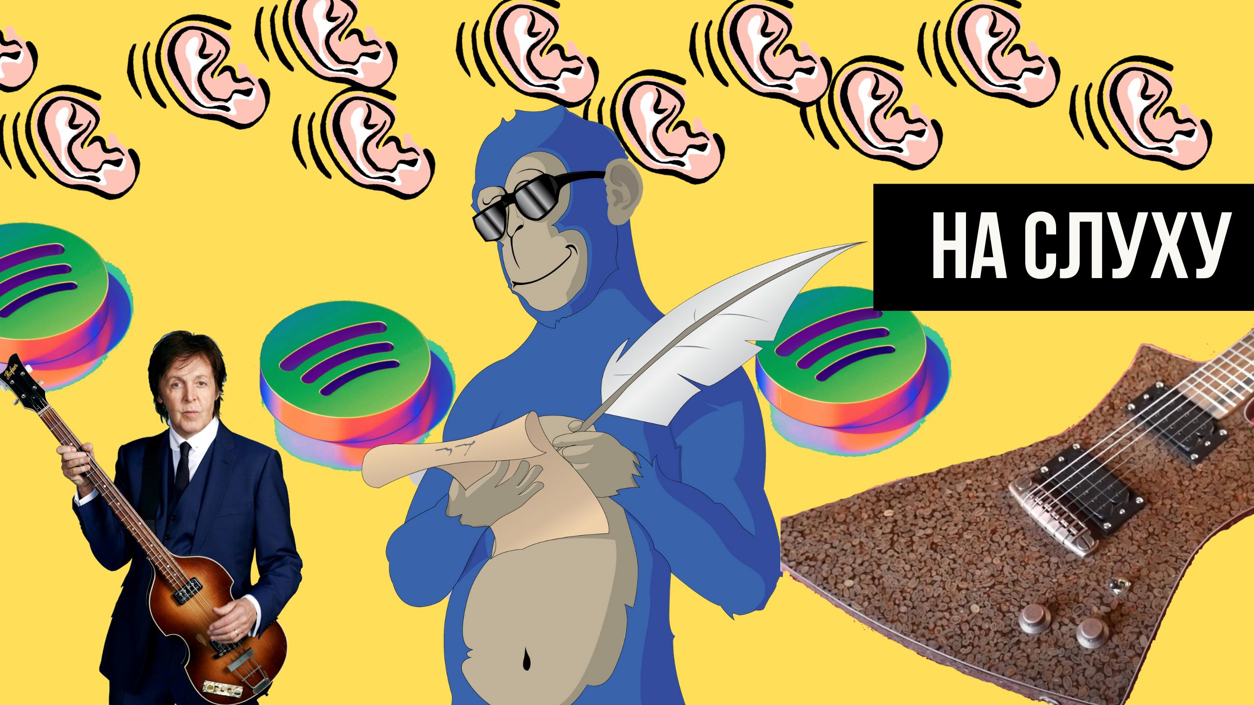 Дайджест недели: Judge your Spotify, гитара из кофе и сериал с Полом Маккартни