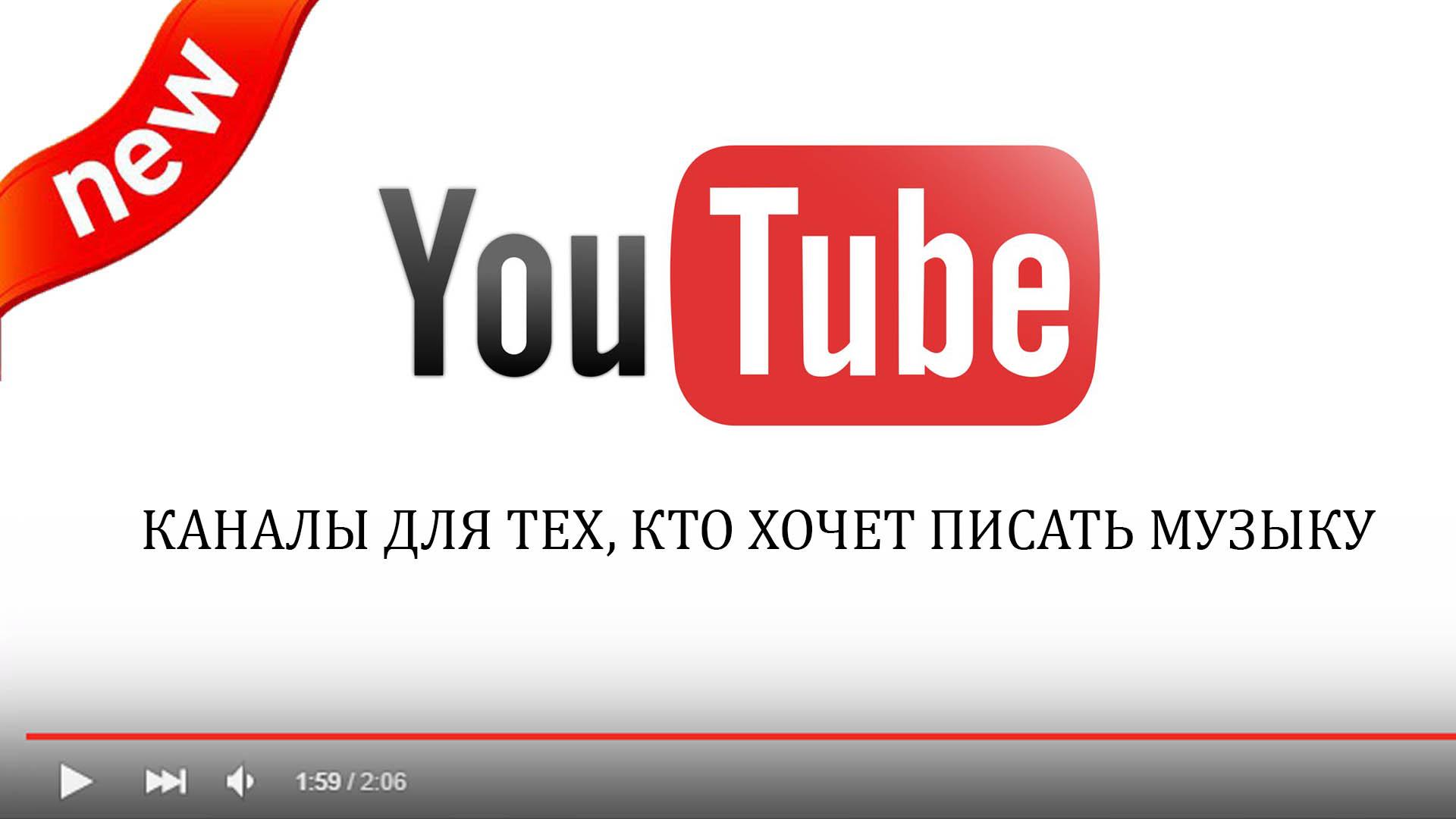 Смотри и учись. Топ Youtube каналов для тех кто хочет писать музыку