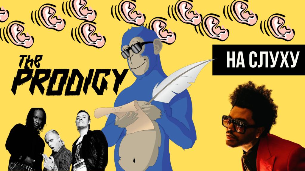 Дайджест недели: фильм о выступлении The Weeknd на Superbowl, документалка The Prodigy и новая инициатива SoundCloud